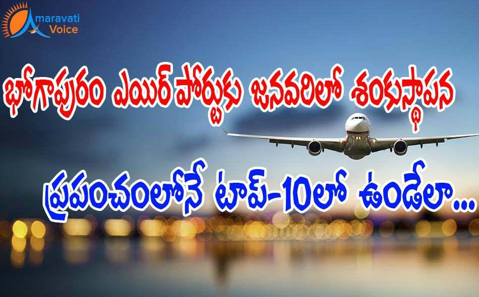 bhogaparam-airport-16112016.jpg