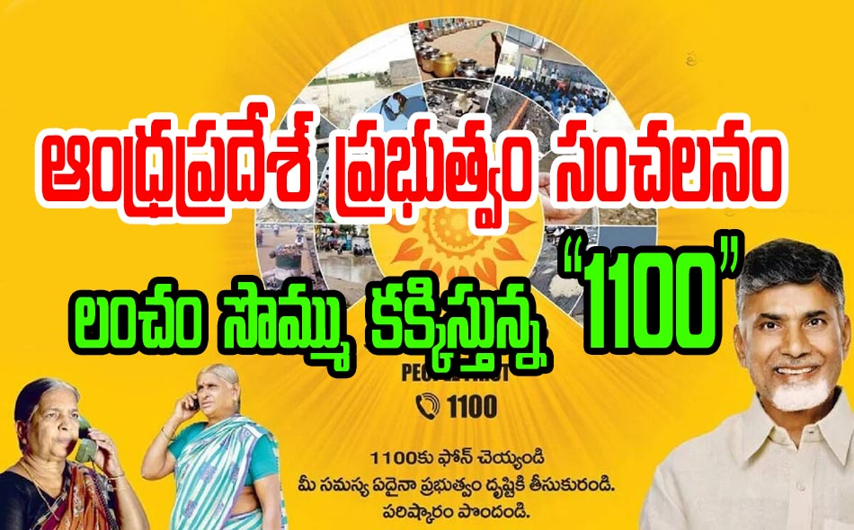 chandrababu-ap-government-call-center-1100-complai