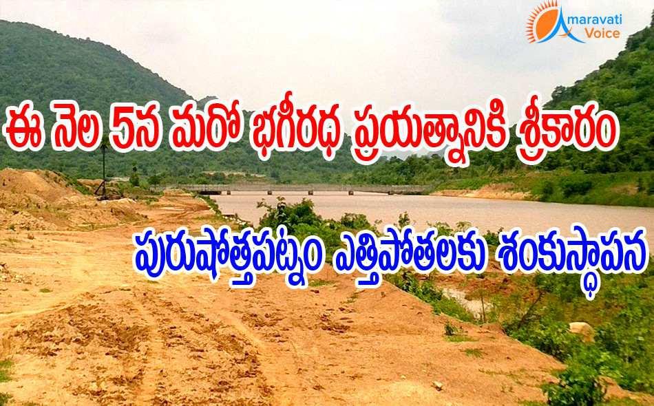 purushottapatnam-03012017.jpg