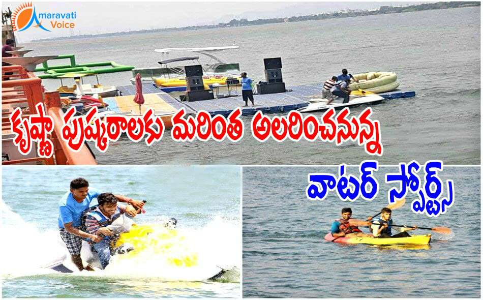 krishna pushkaralu water sports 25072016