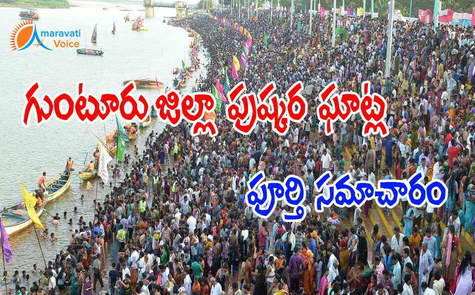 list of pushkar ghats guntur district 08092016