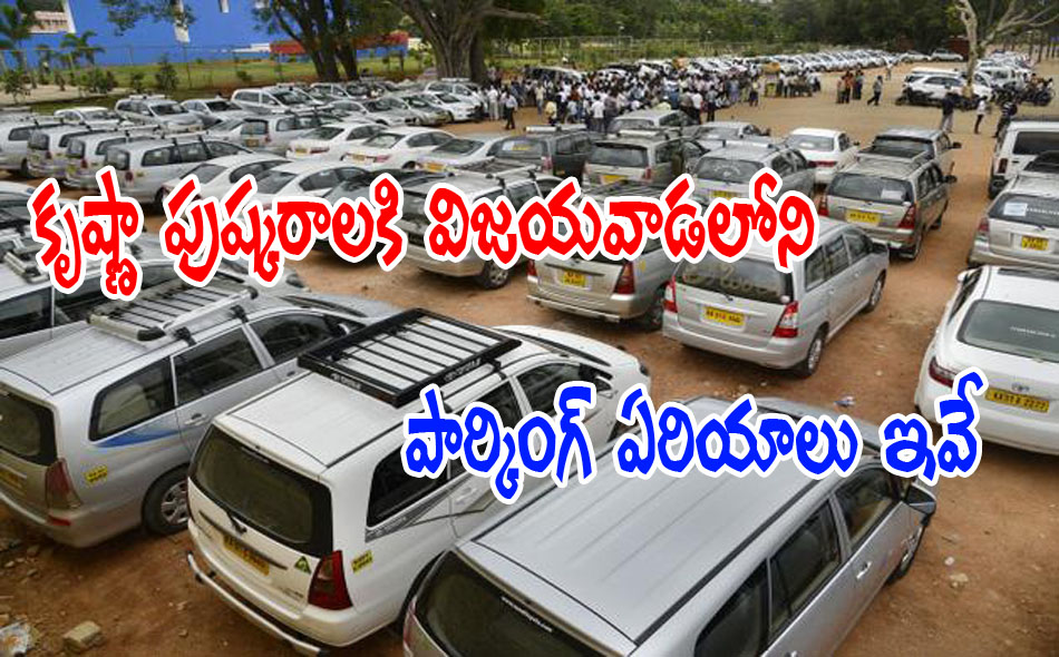 parking areas for krishna pushkaralu 08092016