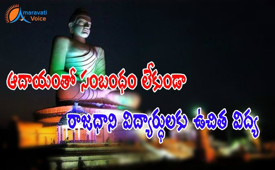 amaravati farmers free education 17052016