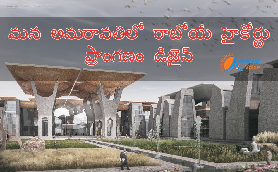 amaravati high court design 1