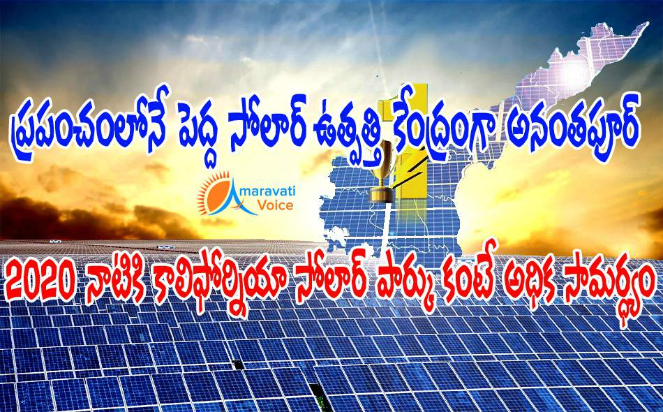 biggest solar park andhra 30062016