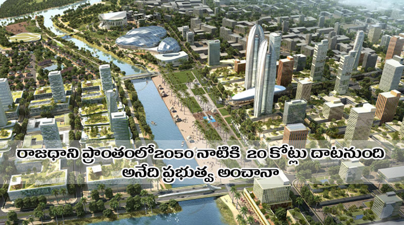 facts behind capital amaravathi 7