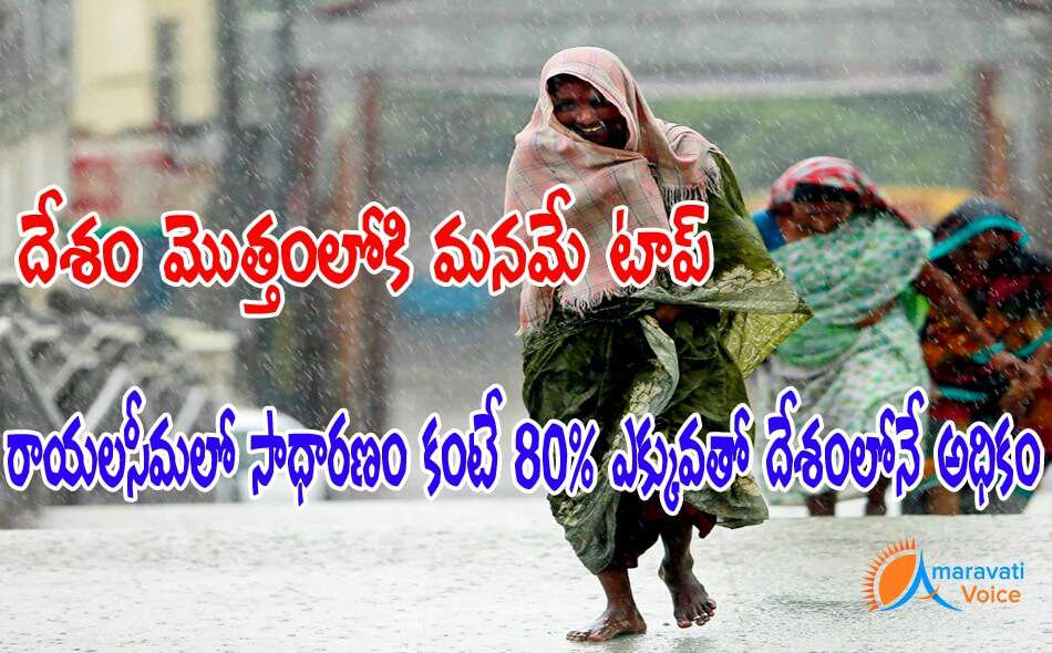 high rains in andhra 30062016 1