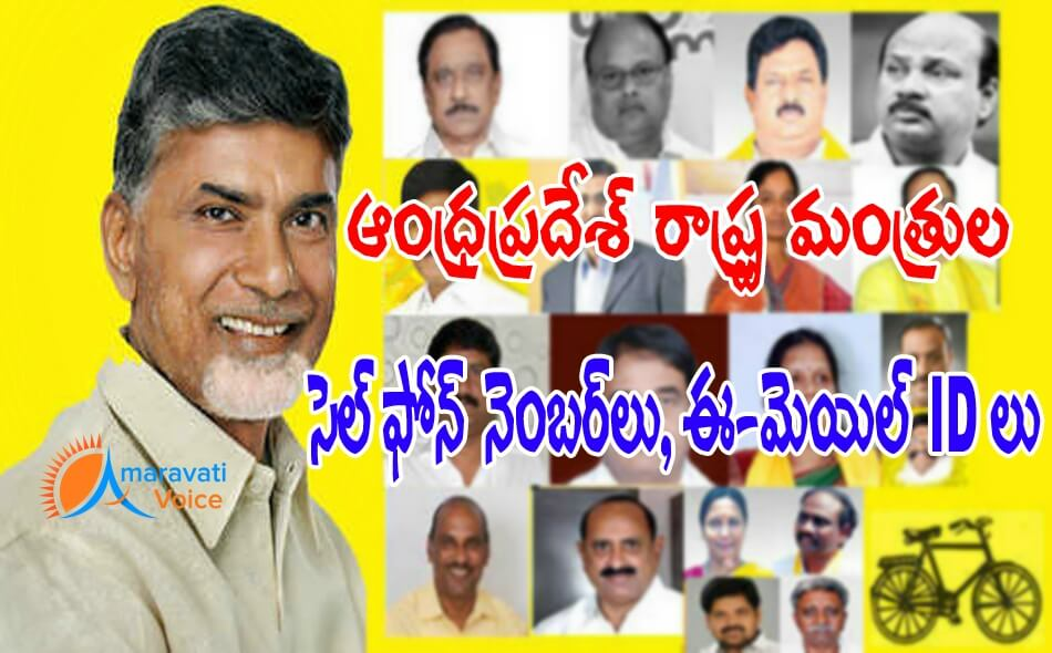 Phone Numbers and Email ID's of Andhra Pradesh Minsiters   News