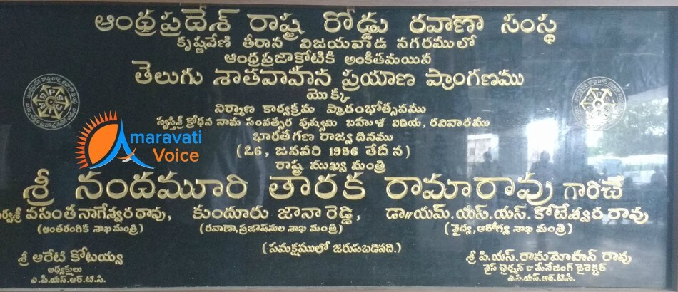 vijayawada bus stand name board