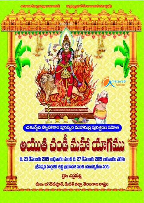 chandiyagam invitation 1
