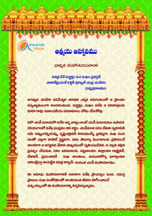 chandiyagam invitation 2