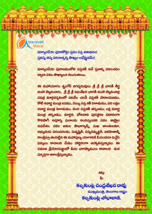 chandiyagam invitation 3