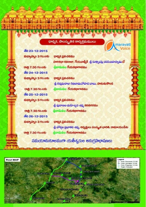 chandiyagam invitation 4