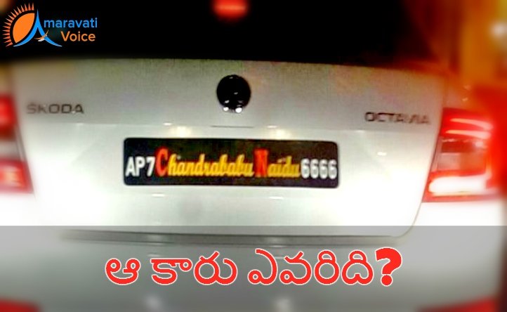chandrababu car 220322016
