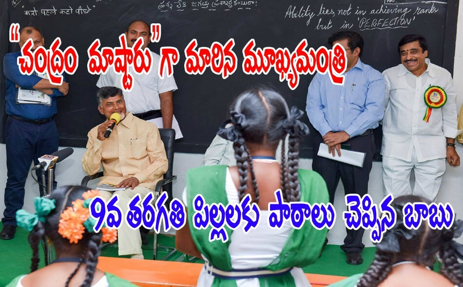 chandrababu lessons school 16062016