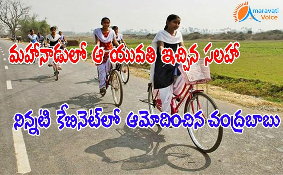 cycles for girls 02062016