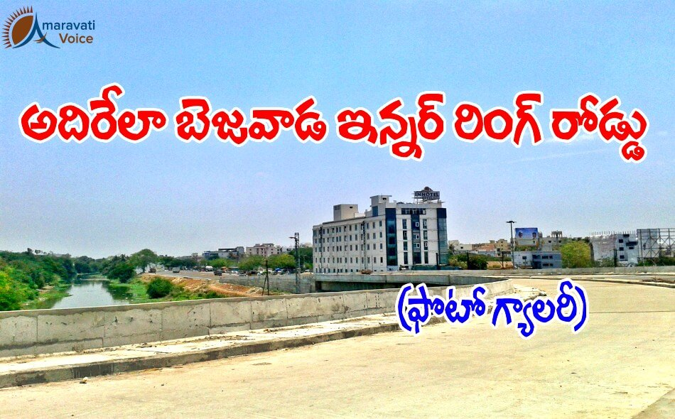 vijayawada inner ring photos 21052016