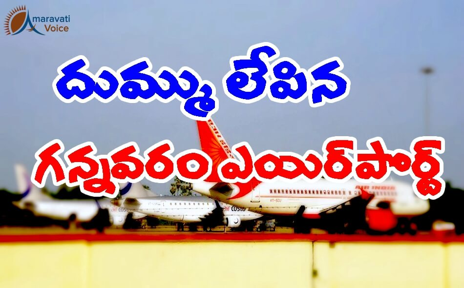 gannavaram airport growth 19042016