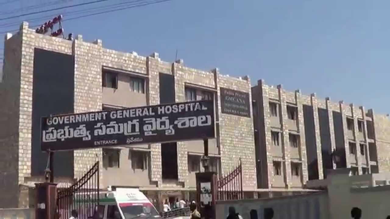 government hospital కోసం చిత్ర ఫలితం