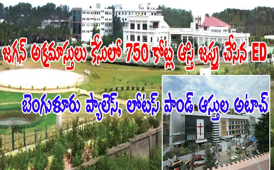 jagan properties attached ed 29062016