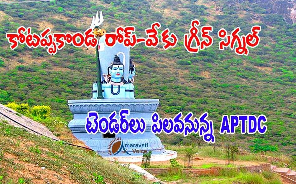 kotappakonda-ropeway-31052016.jpg