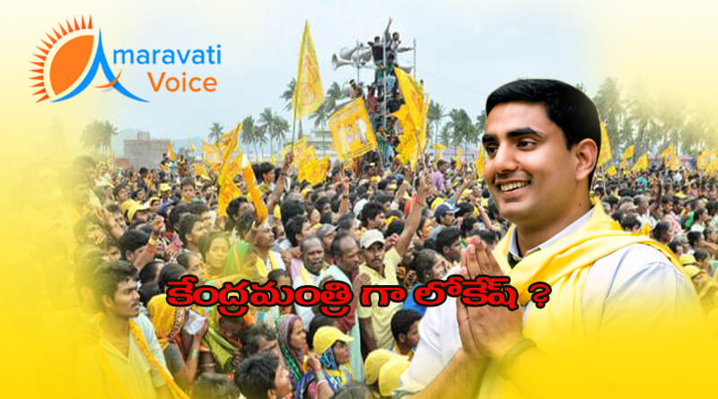 lokesh into central cabinet