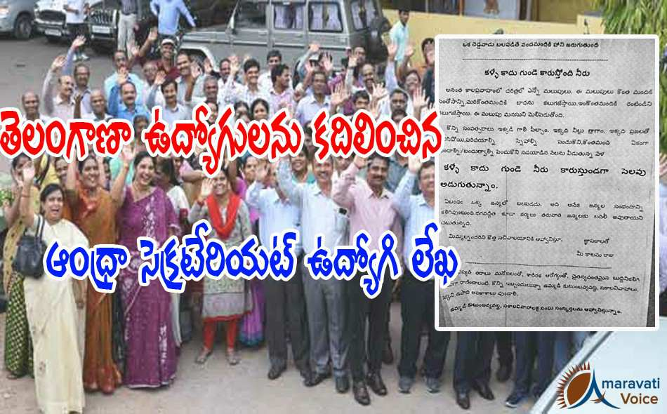 andhra secretariat shift 02102016 1