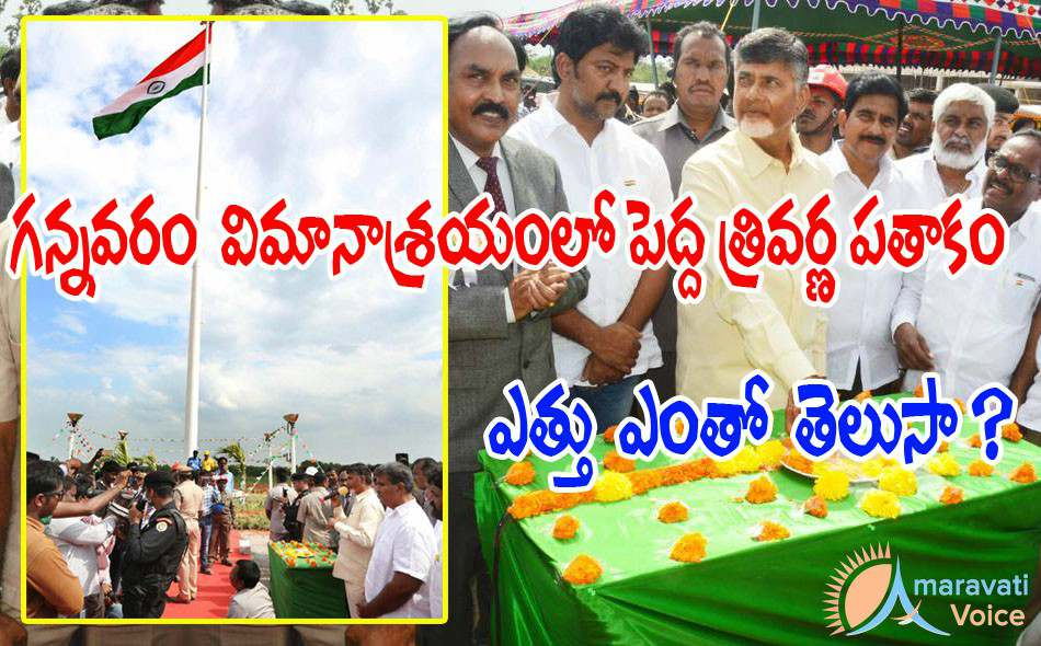 biggest flag gannavaram airport 16082016