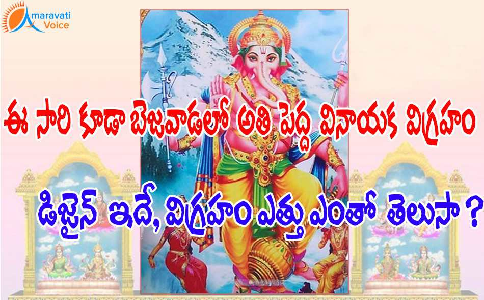 biggest ganesh idol vijayawada 2016 1807