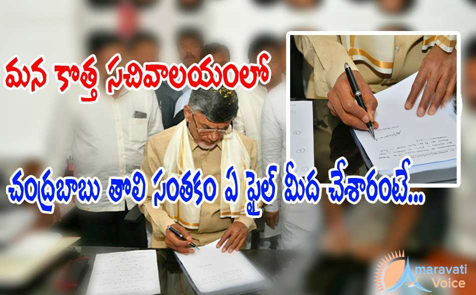 chandrababu first sign velagapudi 12102016