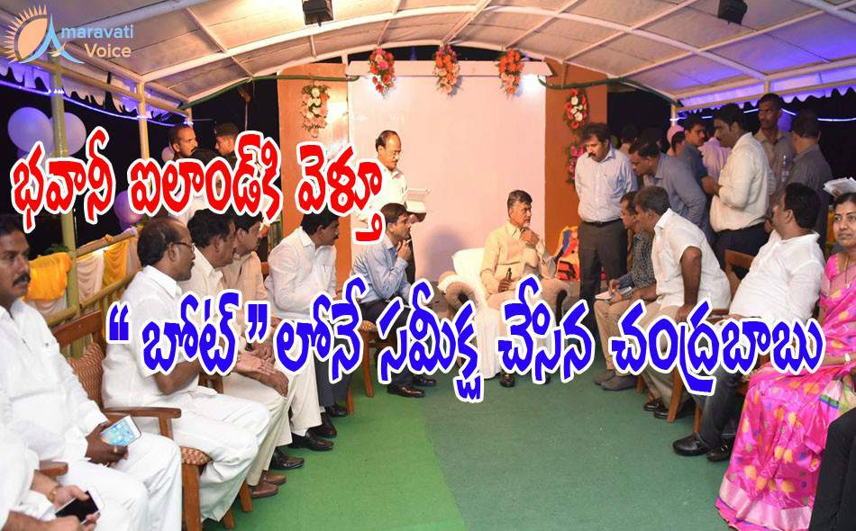 chandrababu review in boat 28092016