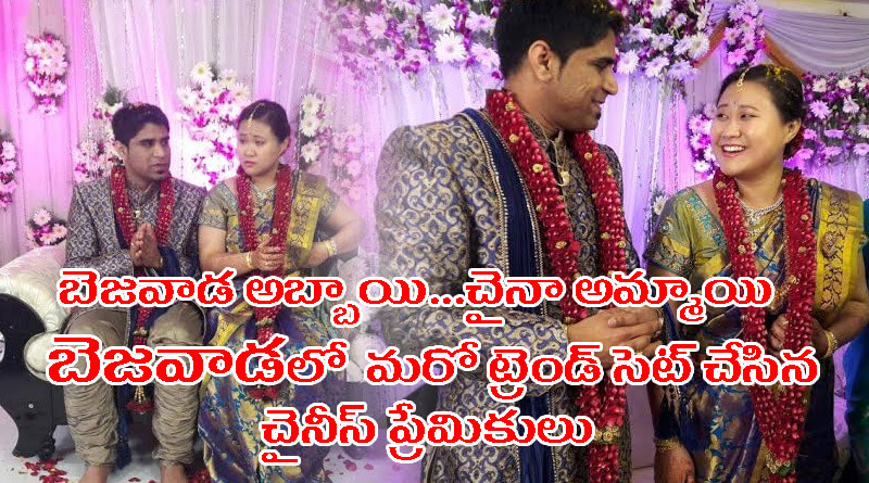 chinese lovers gets married at bezawada