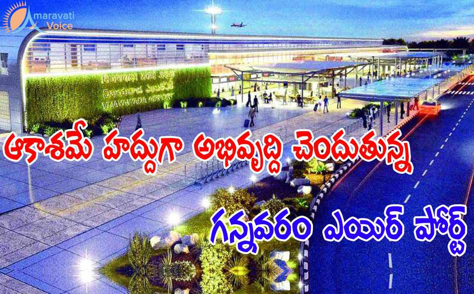gannvaram airport expansion 12072016 1