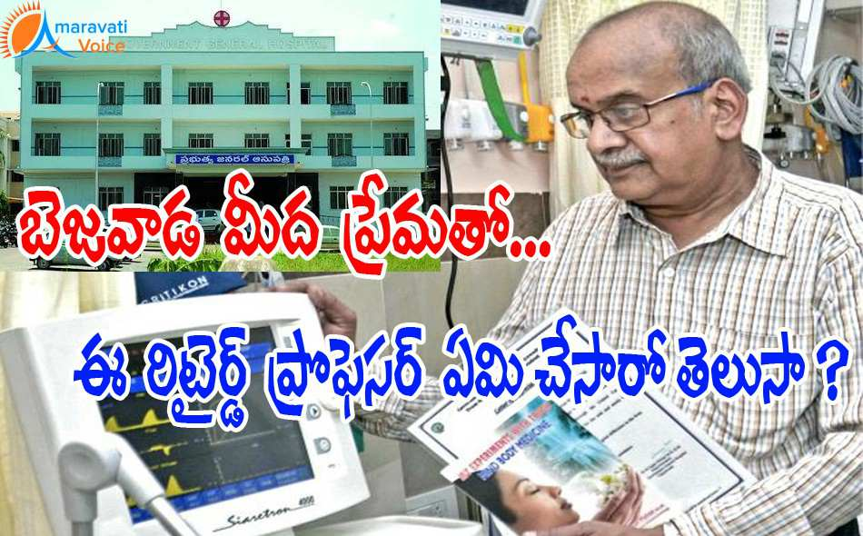 government hospital vijayawada 01092016
