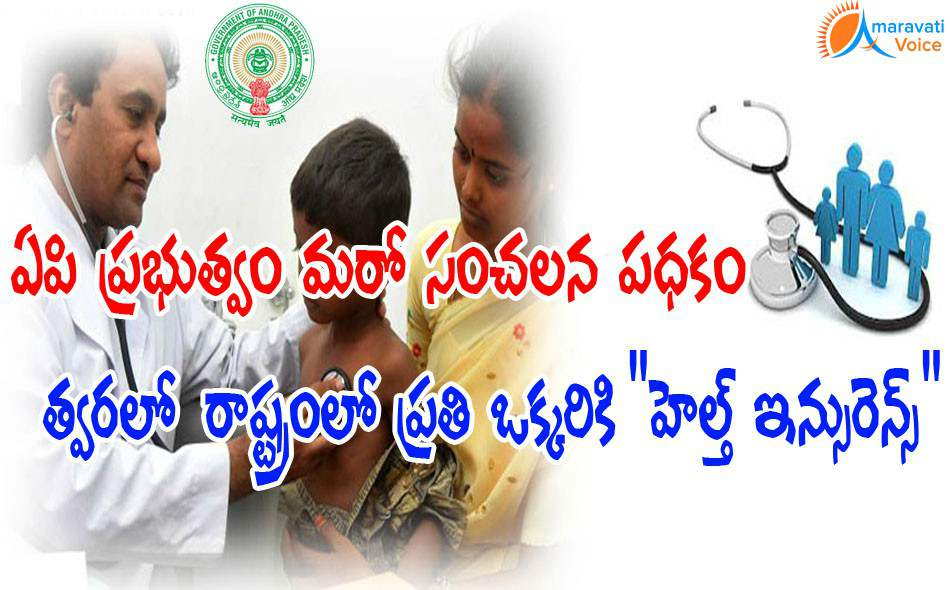 health insurance for all ap 18102016