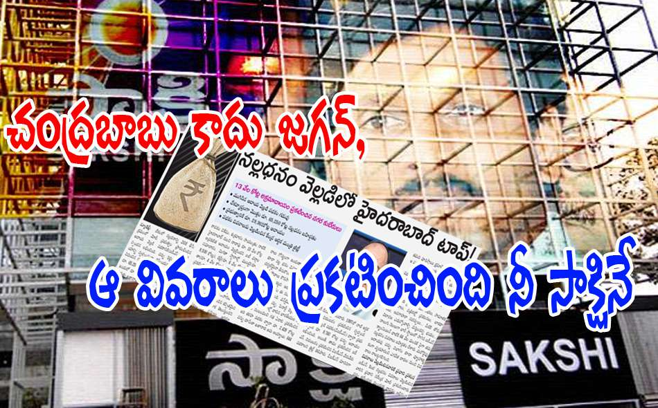 jagan black money letter 13102016 1