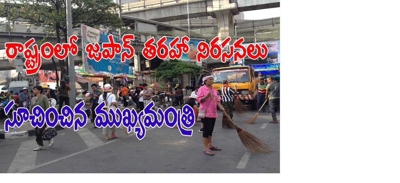 japan type protest in andhra 080222016