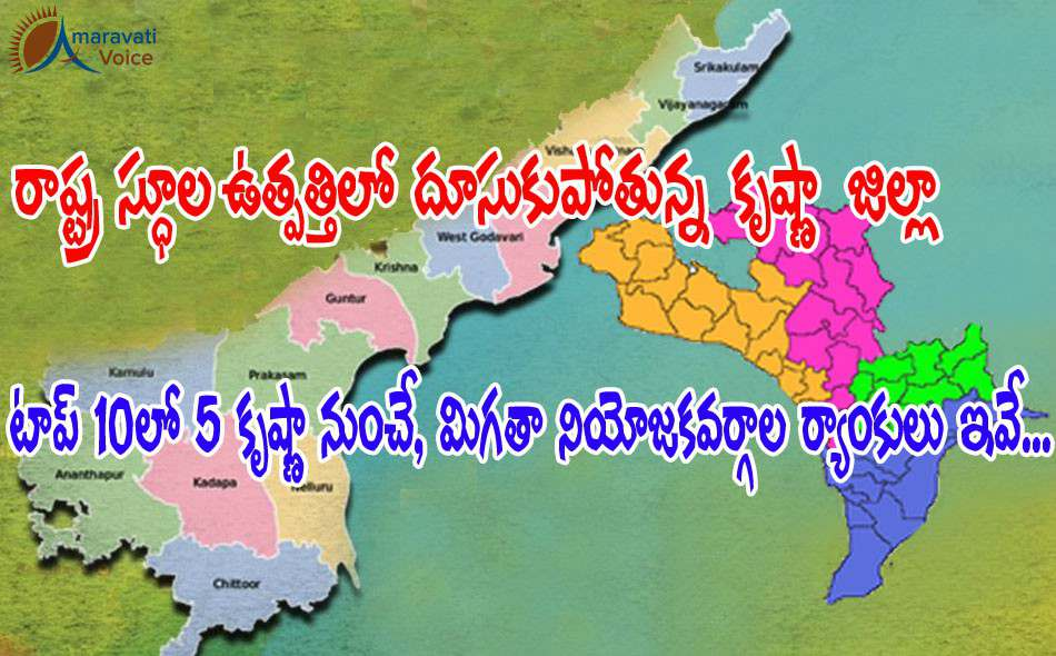 krishna district tops in gsdp 10072016