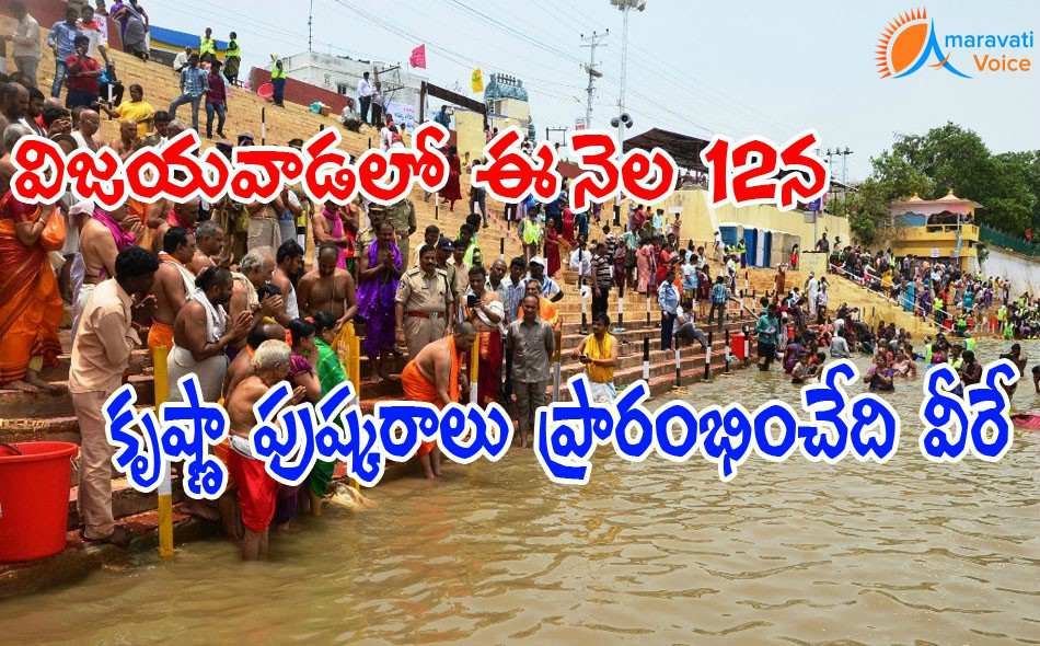 krishna pushkaralu start 08032016