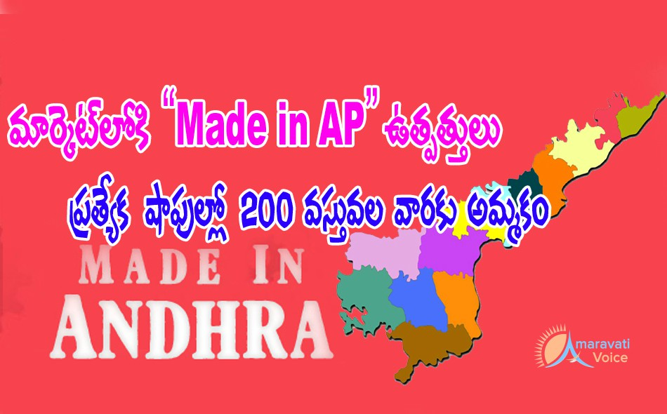 made in andhra products 10072016