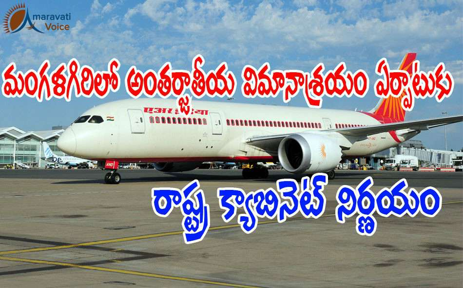 mangalagiri international airport 24092016