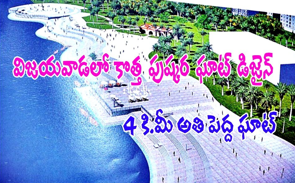 new pushkar ghat vijayawada 19052016