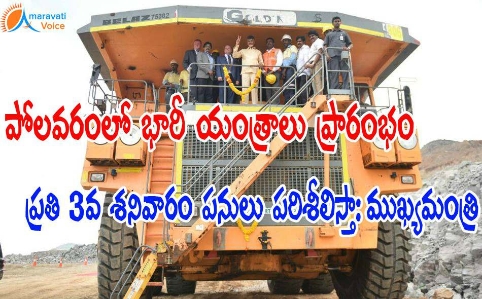 polavaram cm machinery 13092016 1