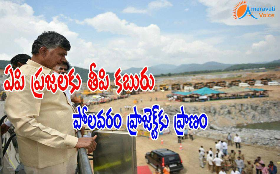 polavaram nabard loan 26092016