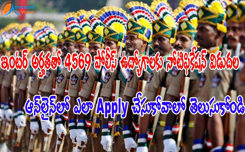 police recruicment andhra 23072016