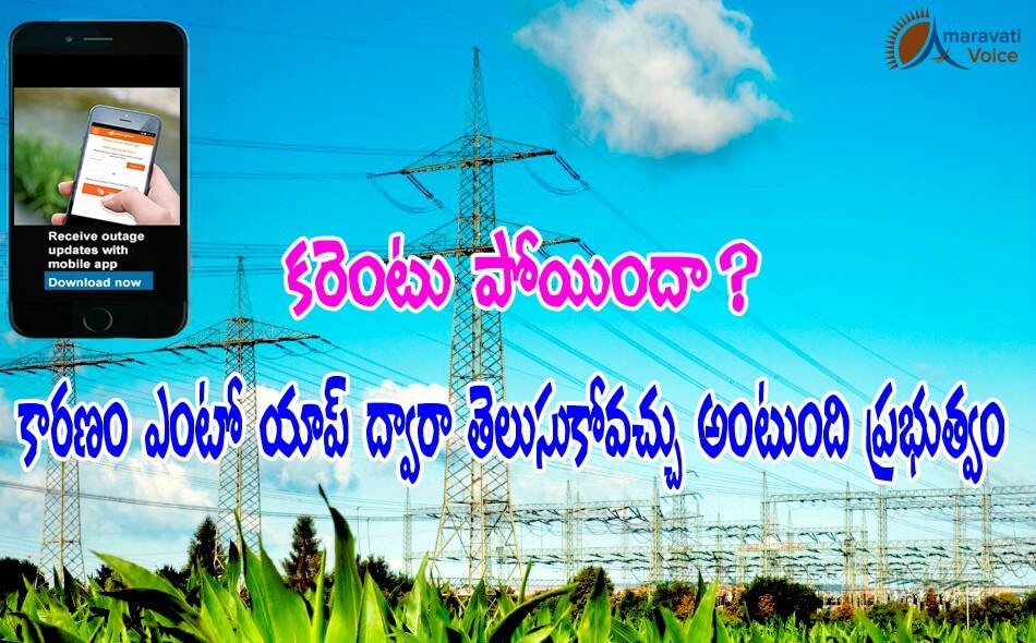 power cut app 12052016