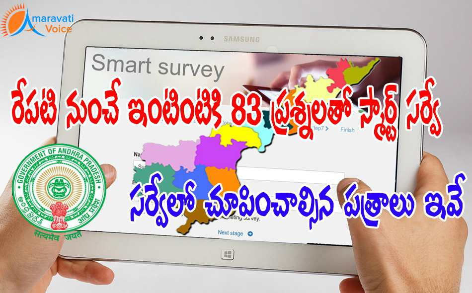 smart survey andhra pradesh 07072016