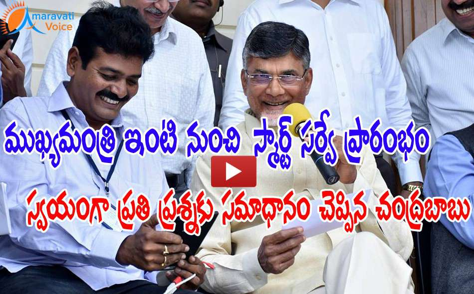 smart survey chandrababu 08072016