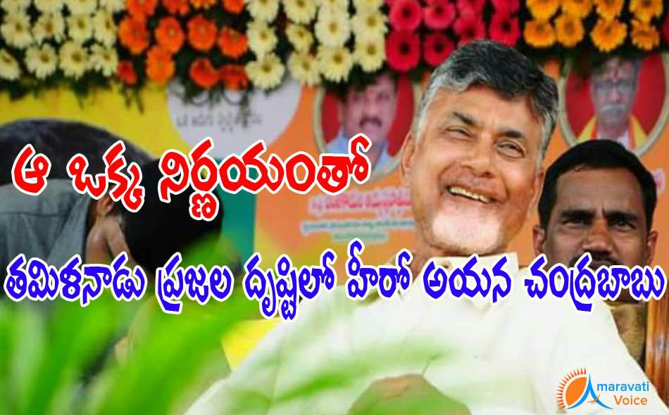 tamil nadu people praising chandrababu 10092016
