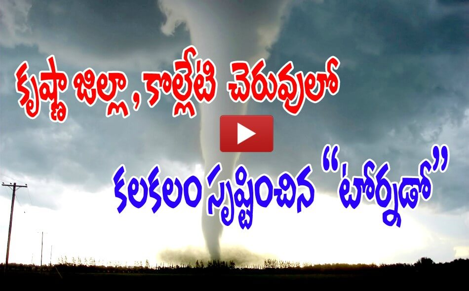 tornado krishna district 08052016